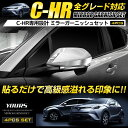 [P]C-HR 専用 ミラーガーニッシュセット×4PCS ZYX10/NGX50 ミラー 高品質ABS採用 メッキ ガーニッシュ ドレスアップパーツ chr C...