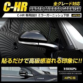 [P]C-HR 専用 ミラーガーニッシュ 単品:下部分 4PCS ZYX10/NGX50 ミラー 高品質ABS採用 メッキ ガーニッシュ モデリスタ エアロ カスタム chr CHR 簡単取付 送料無料