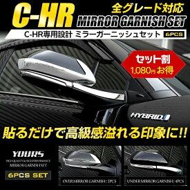 [P]C-HR 専用 ミラーガーニッシュセット×6PCS ZYX10/NGX50 ミラー 高品質ABS採用 メッキ ガーニッシュ モデリスタ エアロ カスタム chr CHR 簡単取付 送料無料