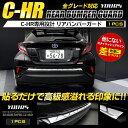 [P]C-HR 専用 オリジナル リアバンパーステップガードガーニッシュ 1PCS ZYX10/NGX50 ヘッドライト 高品質ステンレス…