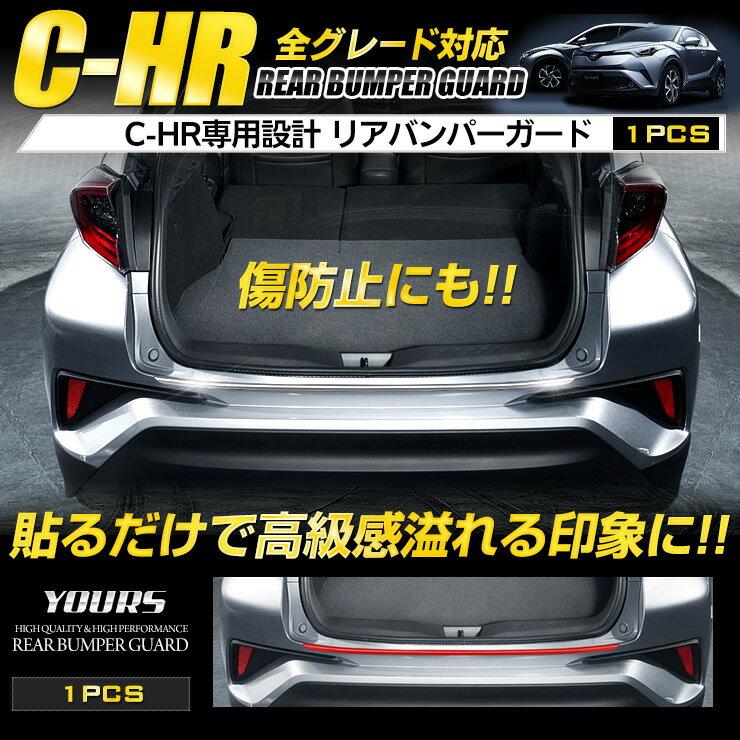[P]C-HR 専用 リアバンパーガード 1PCS ZYX10/NGX50 フロント 高品質ステンレス採用 メッキ ガーニッシュ ドレスアップパーツ chr CHR 簡単取付 粘着促進剤付き 送料無料