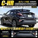 [P][RSL]【あす楽対応】C-HR 専用 リフレクターガーニッシュ 2PCS ZYX10/NGX50 リフレクター 高品質ABS採用 メッキ …