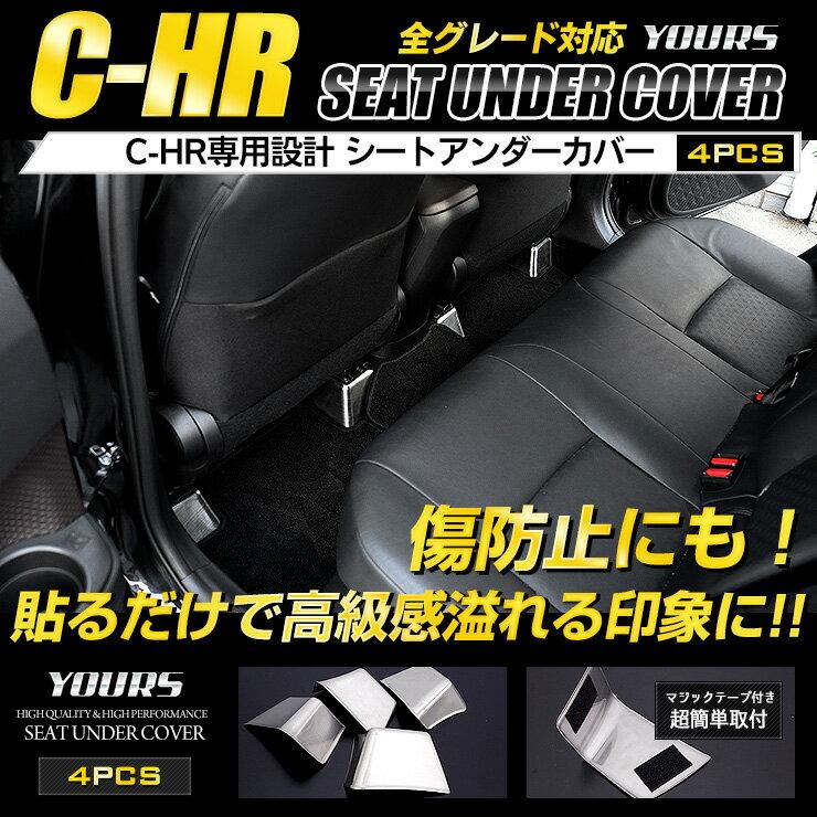 [P]C-HR 専用 シートアンダーカバー 4PCS ヘアライン C-HR インテリア パネル 高品質ステンレス採用 マジックテープでの簡単取付 傷防止 メッキ ガーニッシュ ドレスアップパーツ chr CHR 簡単取付 送料無料