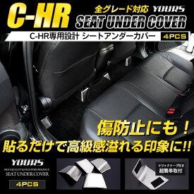 [RSL]【あす楽対応】C-HR CHR 専用シートアンダーカバー 4PCS 【前期型・後期型両対応】 メッキ ガーニッシュ パーツ アクセサリー ヘアライン C-HR インテリア パネル 高品質ステンレス採用 簡単取付