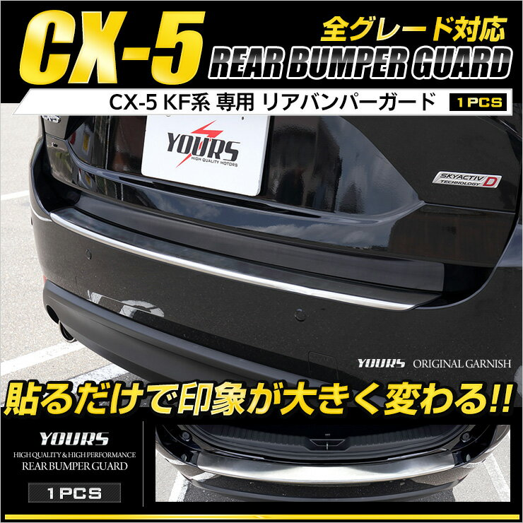 [P]CX-5 KF系 専用 リアバンパーガード 1PCS リア バンパー 傷防止 高品質ステンレス採用 メッキ ガーニッシュ ドレスアップパーツ ス カバー カスタムパーツ 簡単取付 送料無料