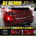 [P][RSL]【あす楽対応】デミオ DJ系専用 バックドアガーニッシュ[1PCS] デミオ DEMIO DJ デミオ DEMIO DJ マツ…