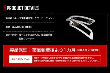 [予約]キックスKICKS専用リフレクターガーニッシュ2PCSメッキパーツ高品質ABS採用鏡面ドレスアップパーツリフレクターNISSAN日産