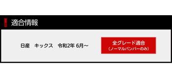 [予約]キックスKICKS専用リアアンダーガーニッシュ3PCSメッキパーツ高品質ステンレス採用鏡面ドレスアップパーツリアリフレクターNISSAN日産