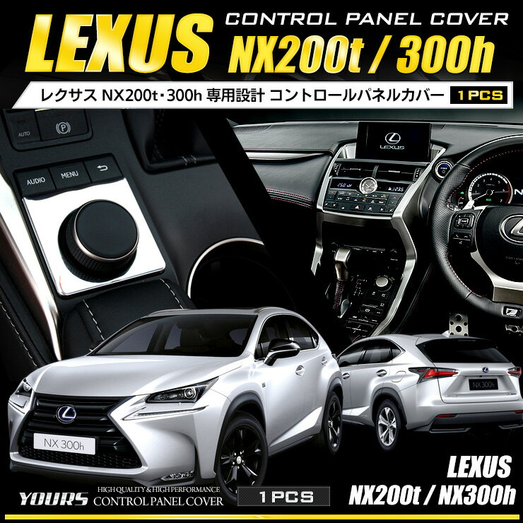 レクサス NX200t/300h 専用設計 コントロールパネルカバー[1PCS] メッキ 内装品 カスタム