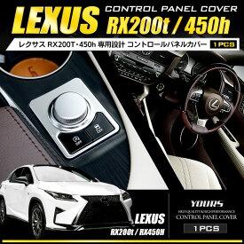 レクサス RX200T/450h 専用コントロールパネルカバー [1PCS] メッキ ガーニッシュ パーツ アクセサリー メッキ 内装品 カスタム パーツ インテリア パネル ステンレス製 LEXUS[商品保証/1ヶ月][送料無料]