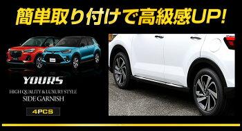 ライズRAIZE/ロッキーROCKY専用サイドガーニッシュ4PCSメッキパーツ高品質ABS採用サイドメッキカバーTOYOTA