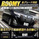 [P][RSL]【あす楽対応】ルーミー ROOMY 専用 フォグカバーガーニッシュ 2PCS フォグ フロント 高品質ABS採用 メッキ…