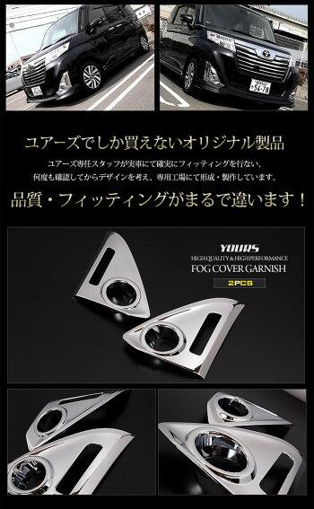 ルーミーROOMY専用フォグカバーガーニッシュ2PCSフォグフロント高品質ABS採用メッキガーニッシュドレスアップパーツ簡単取付送料無料