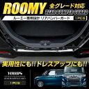 [RSL]【あす楽対応】ルーミー ROOMY 専用 メッキ ガーニッシュ パーツ アクセサリー リアバンパーガード 1PCS 【前期…
