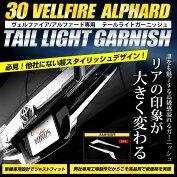 ヴェルファイア/アルファード30系テールライトガーニッシュ車種専用設計【ユアーズ完全オリジナル】2PCSABS製