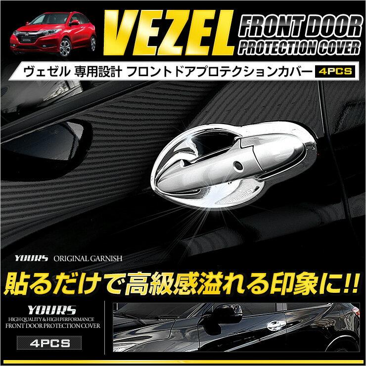ヴェゼル VEZEL フロントドアプロテクションカバー[4PCS] メッキ 外装品 カスタム パーツ ドレスアップ ナンバー フロントドア ABS製 ベゼル 傷防止[商品保証/1ヶ月][送料無料]