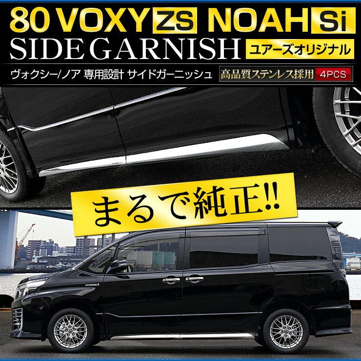 [P]ヴォクシー 80系 ZS ノア 80系 Si グレード専用 サイドガーニッシュ 車種専用設計 【ユアーズ完全オリジナル】4PCS ステンレス製 メッキ ユアーズ 粘着促進剤付き