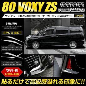 [P][RSL]【あす楽対応】80ヴォクシー前期型 ZS専用 コーナーガーニッシュ前後セット×4PCS [セット割] ABS製 鏡面メッキ仕上げ