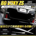 [P]80ヴォクシー ZS専用 リアコーナーガーニッシュ×2PCS [セット割]車種専用【ユアーズ オリジナル】ABS製 鏡面メッ…