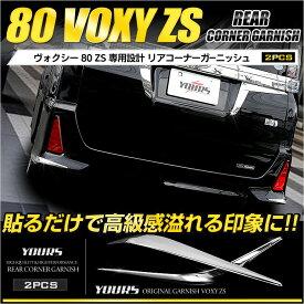 [P][RSL]【あす楽対応】80ヴォクシー ZS専用 リアコーナーガーニッシュ×2PCS [セット割]車種専用【ユアーズ オリジナル】ABS製 鏡面メッキ仕上げ