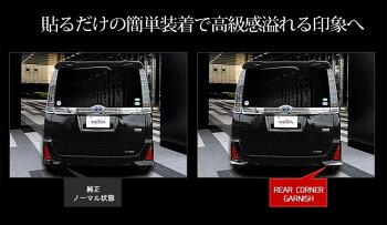 80ヴォクシーZS専用リアコーナーガーニッシュ×2PCS[セット割]車種専用【ユアーズオリジナル】ABS製鏡面メッキ仕上げTOYOTAカバー送料無料