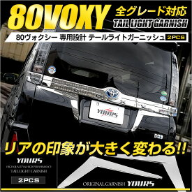 [P][RSL]【あす楽対応】ヴォクシー 80系 専用 テールライトガーニッシュ×2PCS 車種専用【ユアーズ オリジナル】ABS製 鏡面メッキ仕上げ