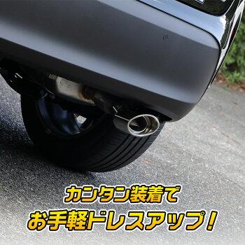ヤリスクロスYARISCROSSマフラーカッター1PCS落下防止付メッキパーツアクセサリーステンレス外装ドレスアップカバーカスタム簡単取付トヨタ