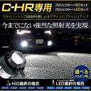 [LEDセット] C-HR 専用 プロジェクター+LEDセット【ケルビン数選べます】フォグランプ プロジェクター LED HID chr TO…