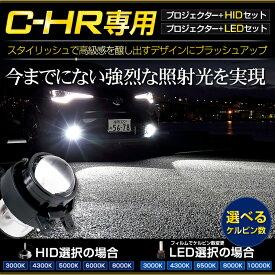 [LEDセット] C-HR 前期型専用 プロジェクター+LEDセット【ケルビン数選べます】フォグランプ プロジェクター LED HID chr TOYOTA【送料無料】