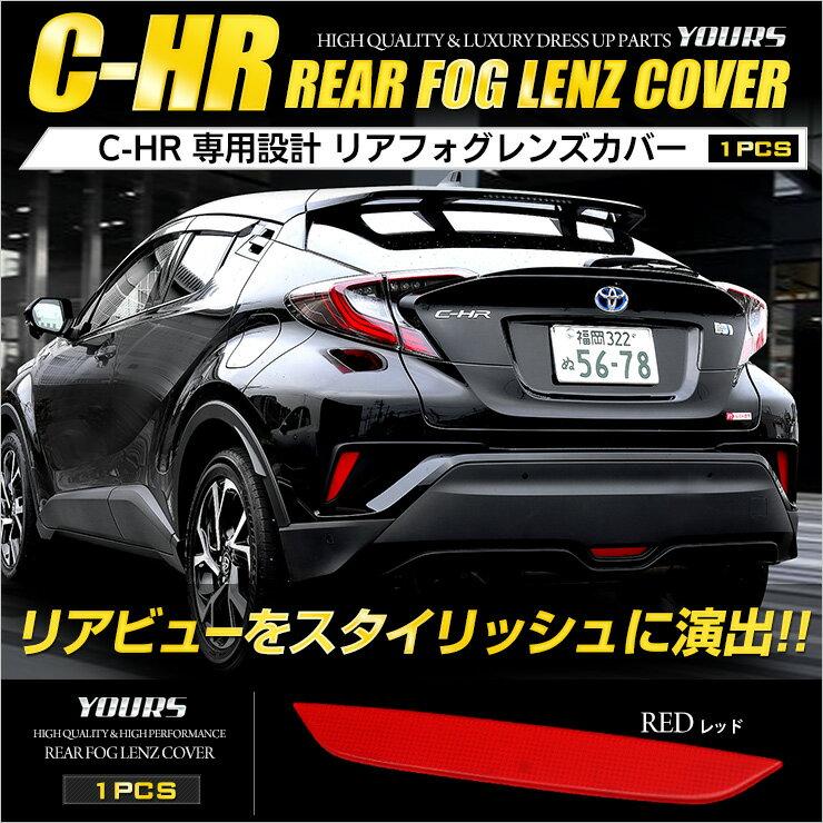 C-HR専用 リアフォグレンズカバー 1PCS [レッド] 外装品 C-HR バックフォグ リフレクター レンズ リアフォグ [商品保証/1ヶ月][送料無料]