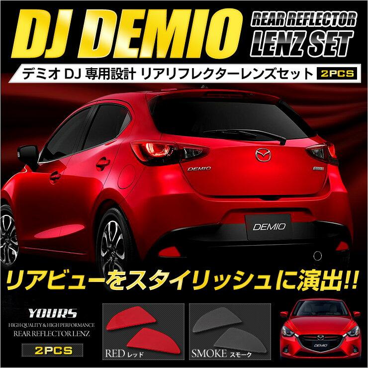 デミオ DJ系 マツダ リア リフレクター レンズ カバー 2PCS [レッド/スモーク]外装品 カスタム パーツ ドレスアップ リアリフレクタータイプ DEMIO DBA-DJ34S/LDA-DJ5AS/LDA-DJ5FS [商品保証/1ヶ月][送料無料][即納]