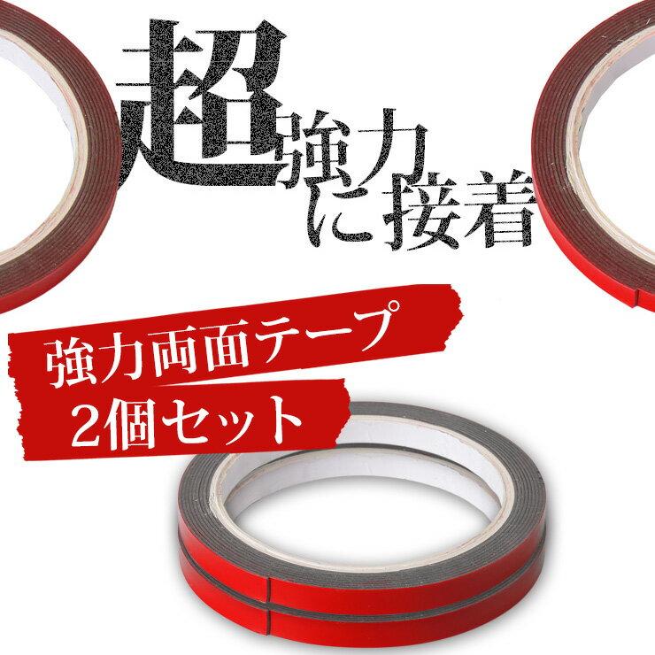 [RSL]強力両面テープ【2個セット】 2000mm×8mm×1mm メッキパーツ貼り付け時の補強に!両面テープ