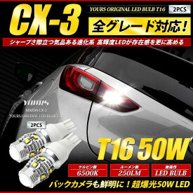 [RSL]CX-3 専用 T16専用 50W バックランプLED 2個1セット バルブ 無極性 CREE XLamp XB-D BULB MAZDA マツダ 6500K