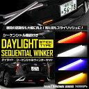 デイライト・シーケンシャルウィンカー LED 流れるウィンカー 2個1セット 防水 面発光 汎用 スティック型 薄型 車 自…