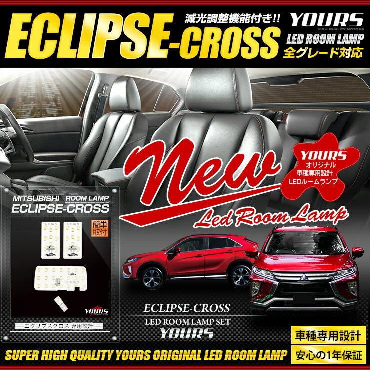[RSL]【あす楽】エクリプスクロス LEDルームランプセット 車種専用設計 ルーム球 室内等 LED 【専用工具付】送料無料 三菱 ECLIPSE-CROSS