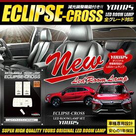 [RSL]【あす楽対応】エクリプスクロス LEDルームランプセット 車種専用設計 ルーム球 室内等 LED 【専用工具付】送料無料 三菱 ECLIPSE-CROSS