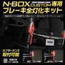[RSL]【あす楽対応】N-BOX カスタム 専用 ブレーキ全灯化キット テール LED 4灯化 全灯化 ブレーキ テールランプ ホン…