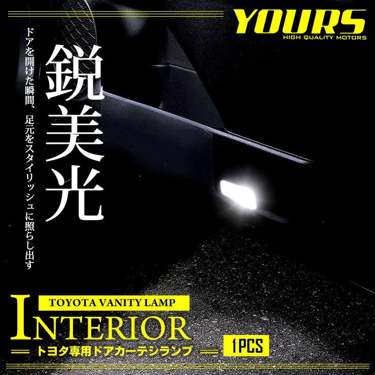 【お試し】【買い足し】トヨタ専用 専用設計 LED ドアカーテシランプ 1個【TOYOTA汎用】