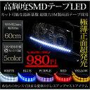 LEDテープ 60cm 高輝度SMD 防水 選べる5色(白 青 赤 黄 紫) 超強力3M製両面テープ 極薄正面超発光 LED (SMD)30個