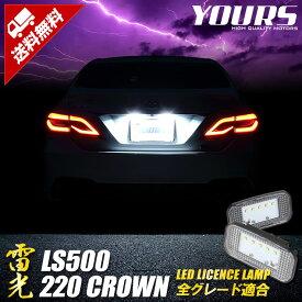 [RSL]【あす楽対応】220クラウン ナンバー灯 CREE LED 採用 ライセンスランプユニット 2個1セット【減光調整機能付き】