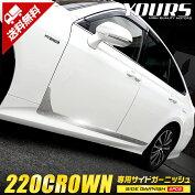 220クラウン専用サイドガーニッシュ6PCS外装高品質ステンレス採用メッキガーニッシュドレスアップパーツカスタムパーツ簡単取付送料無料トヨタTOYOTA
