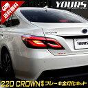 220 クラウン 専用 ブレーキ全灯化キット テール LED 全灯化 ブレーキ テールランプ CROWN ユアーズオリジナル製品 新…
