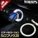 [RSL]トヨタ 50プリウス 専用 シフトノブイルミネーション LED 前期 後期 シフトリング ユアーズオリジナル製品【送料…