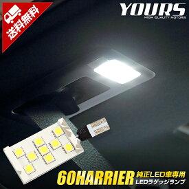 [RSL]60ハリアー後期 純正LED車 専用 LEDラゲッジランプ [H29.6〜] ラゲージ 60HARRIER LED 室内灯 ユアーズオリジナル