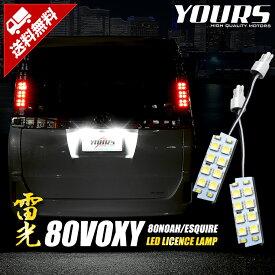 [RSL]【あす楽対応】ヴォクシー 80 ノア エスクァイア 専用 LEDライセンス ランプ 先端の高輝度LEDを12連内蔵! ユニット交換 ナンバー灯 ライセンスランプ 2個1セット【専用工具付き】送料無料 T10