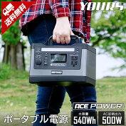 ポータブル電源出力500W大容量150,000mAh/540WhPOWER家庭用蓄電池PSE認証済純正弦DCUSB液晶大画面車中泊キャンプアウトドア停電防災グッズ