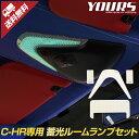 [RSL]【あす楽対応】【蓄光タイプ】C-HR CHR LEDルームランプ ZYX10/NGX50 車種専用設計 ルームランプセット [バニテ…