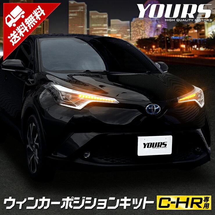 C-HR 専用 ウィンカーポジションキット [ハイブリッドG/S,ガソリンGT/ST LEDパッケージに適合] ウィンカー ポジション CHR シーケンシャル ウィンカーポジション