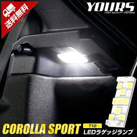 [RSL]カローラスポーツ専用 LED ラゲッジランプ [単品] トヨタ ラゲッジ ラゲージ LED