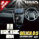 [RSL]【あす楽対応】デリカD:5 (H31年2月以降)クリーンディーゼル車専用 LEDルームランプセット 三菱 DELICA ルームラ…